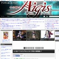 アイギスまとめブログ